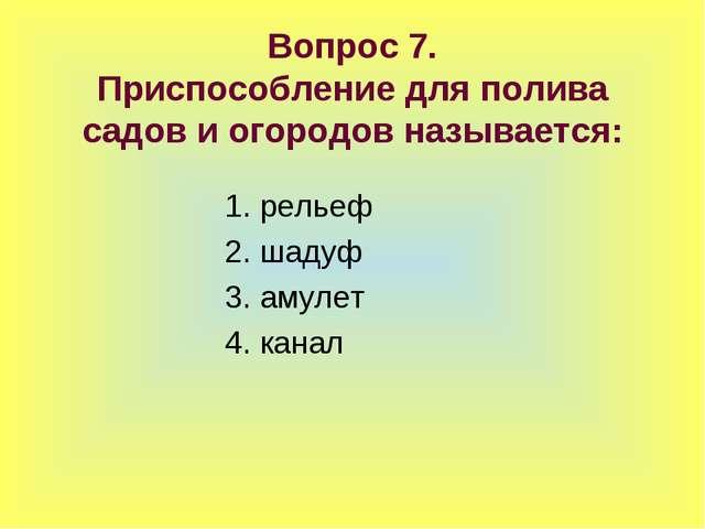 Вопрос 7. Приспособление для полива садов и огородов называется: 1. рельеф 2...