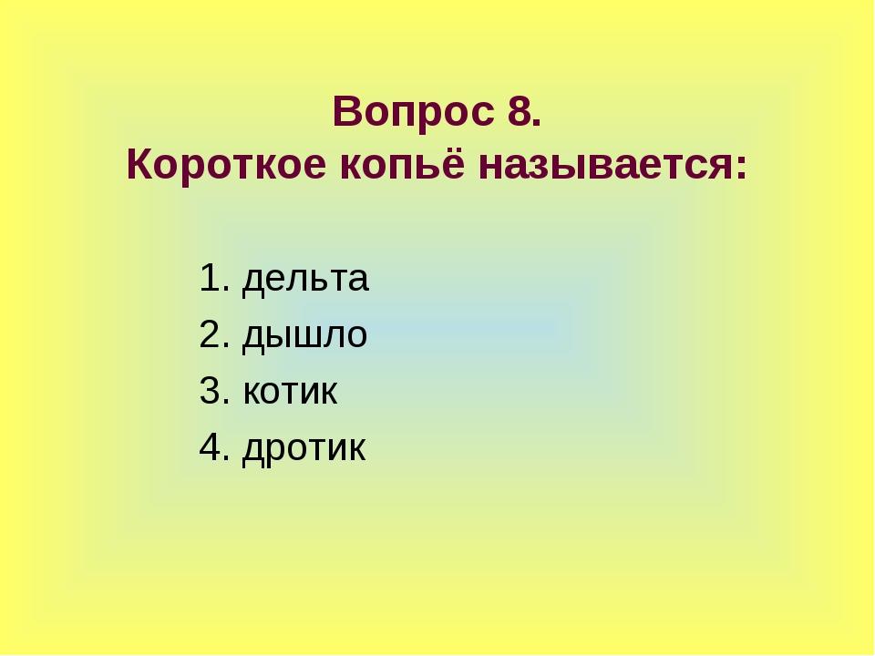 Вопрос 8. Короткое копьё называется: 1. дельта 2. дышло 3. котик 4. дротик