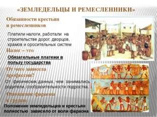 «ЗЕМЛЕДЕЛЬЦЫ И РЕМЕСЛЕННИКИ» Обязанности крестьян и ремесленников  Налог –