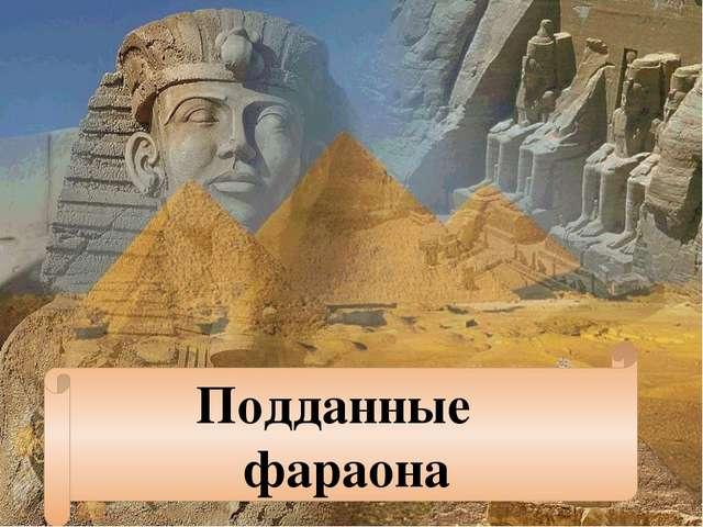 Подданные фараона