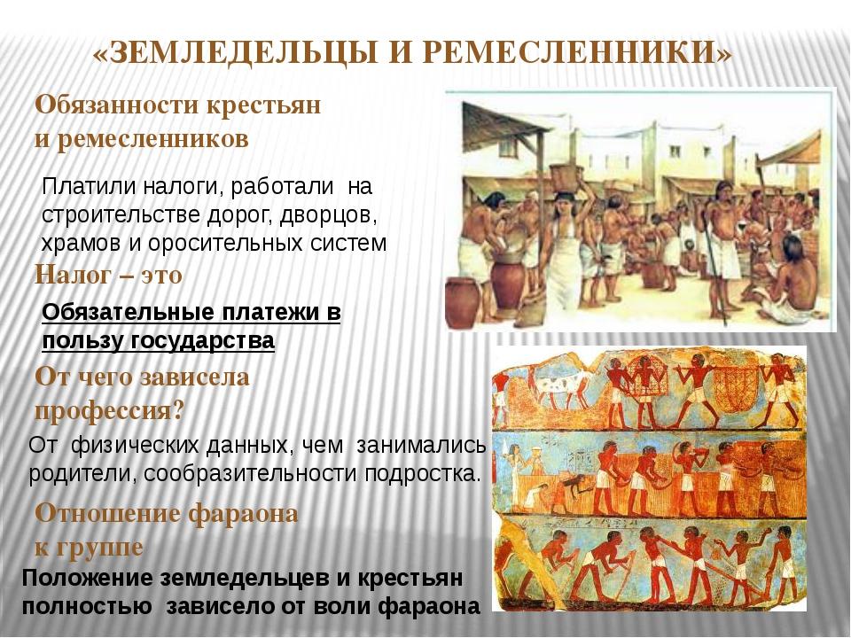 «ЗЕМЛЕДЕЛЬЦЫ И РЕМЕСЛЕННИКИ» Обязанности крестьян и ремесленников  Налог –...