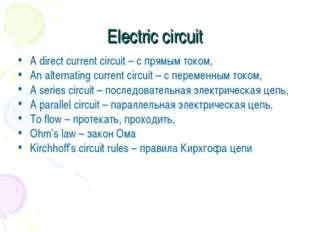 Electric circuit A direct current circuit – с прямым током, An alternating cu