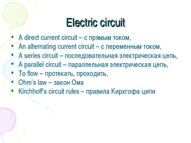 Electric circuit A direct current circuit – с прямым током, An alternating cu...