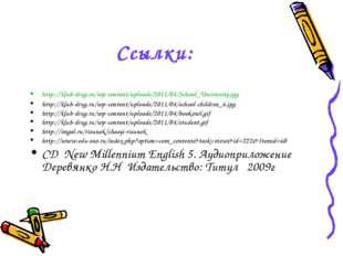 Ссылки: http://klub-drug.ru/wp-content/uploads/2011/04/School_University.jpg