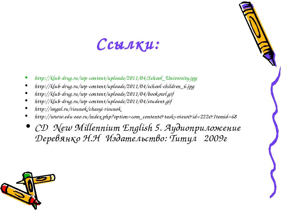 Ссылки: http://klub-drug.ru/wp-content/uploads/2011/04/School_University.jpg...