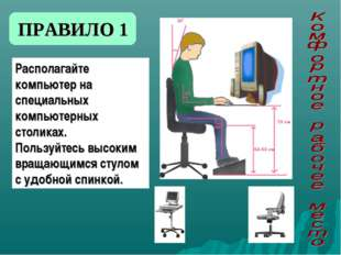 Располагайте компьютер на специальных компьютерных столиках. Пользуйтесь выс