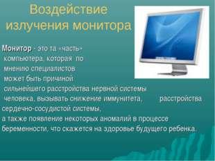 Воздействие излучения монитора Монитор - это та «часть» компьютера, которая п