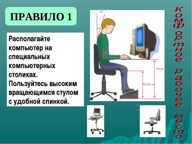 Располагайте компьютер на специальных компьютерных столиках. Пользуйтесь выс...