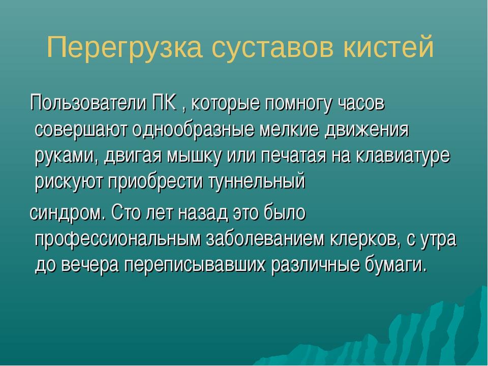Перегрузка суставов кистей Пользователи ПК , которые помногу часов совершают...