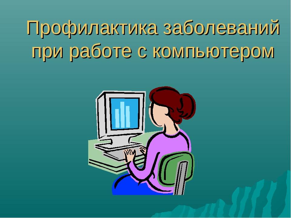 Профилактика заболеваний при работе с компьютером