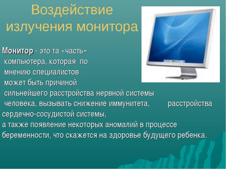 Воздействие излучения монитора Монитор - это та «часть» компьютера, которая п...