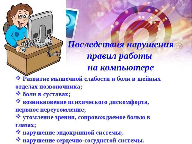 Последствия нарушения правил работы на компьютере Развитие мышечной слабости...