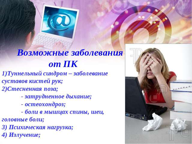 Возможные заболевания от ПК Туннельный синдром – заболевание суставов кистей...