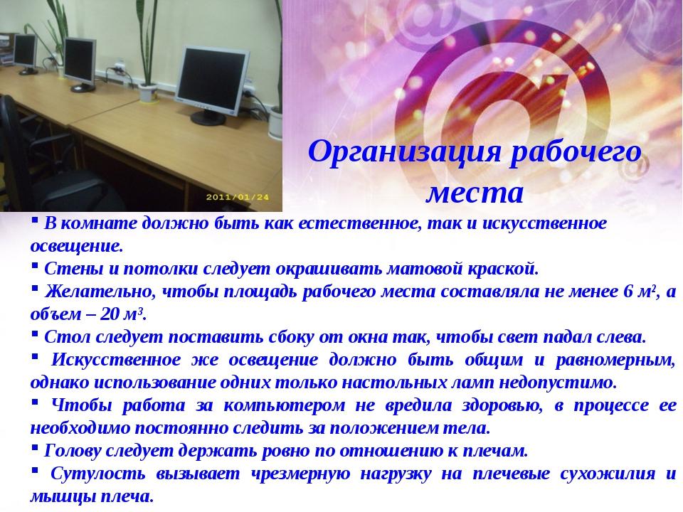 Организация рабочего места В комнате должно быть как естественное, так и иску...