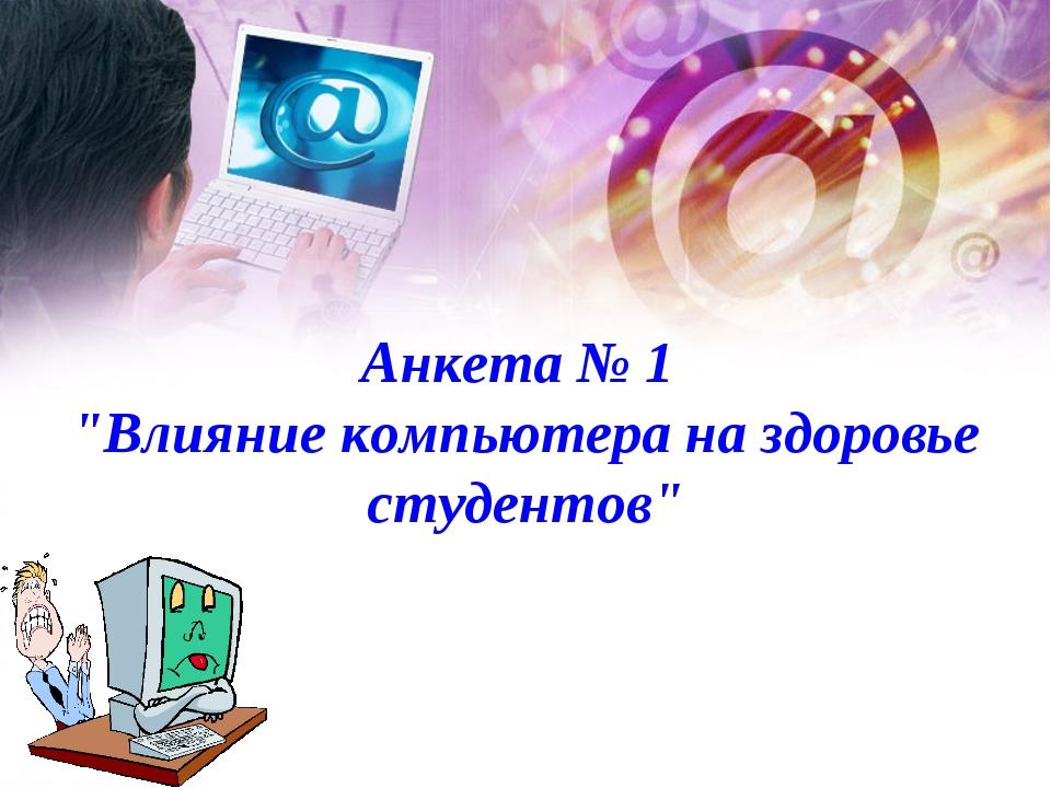 """Анкета № 1 """"Влияние компьютера на здоровье студентов"""""""