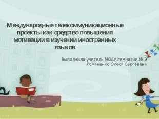 Выполнила учитель МОАУ гимназии № 9 Романенко Олеся Сергеевна Международные т