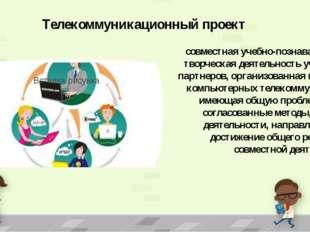 Телекоммуникационный проект совместная учебно-познавательная, творческая деят