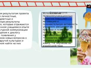 ПРИМЕЧАНИЕ Чтобы изменить изображение на этом слайде, выберите и удалите его