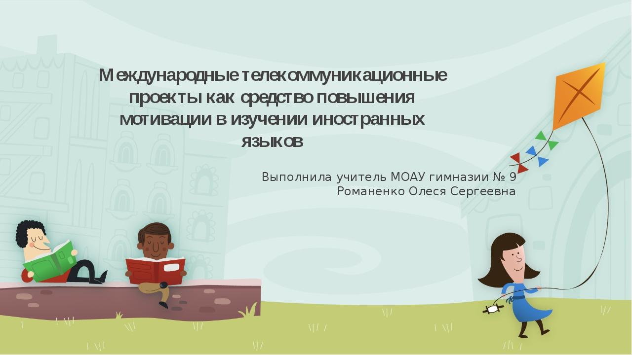 Выполнила учитель МОАУ гимназии № 9 Романенко Олеся Сергеевна Международные т...