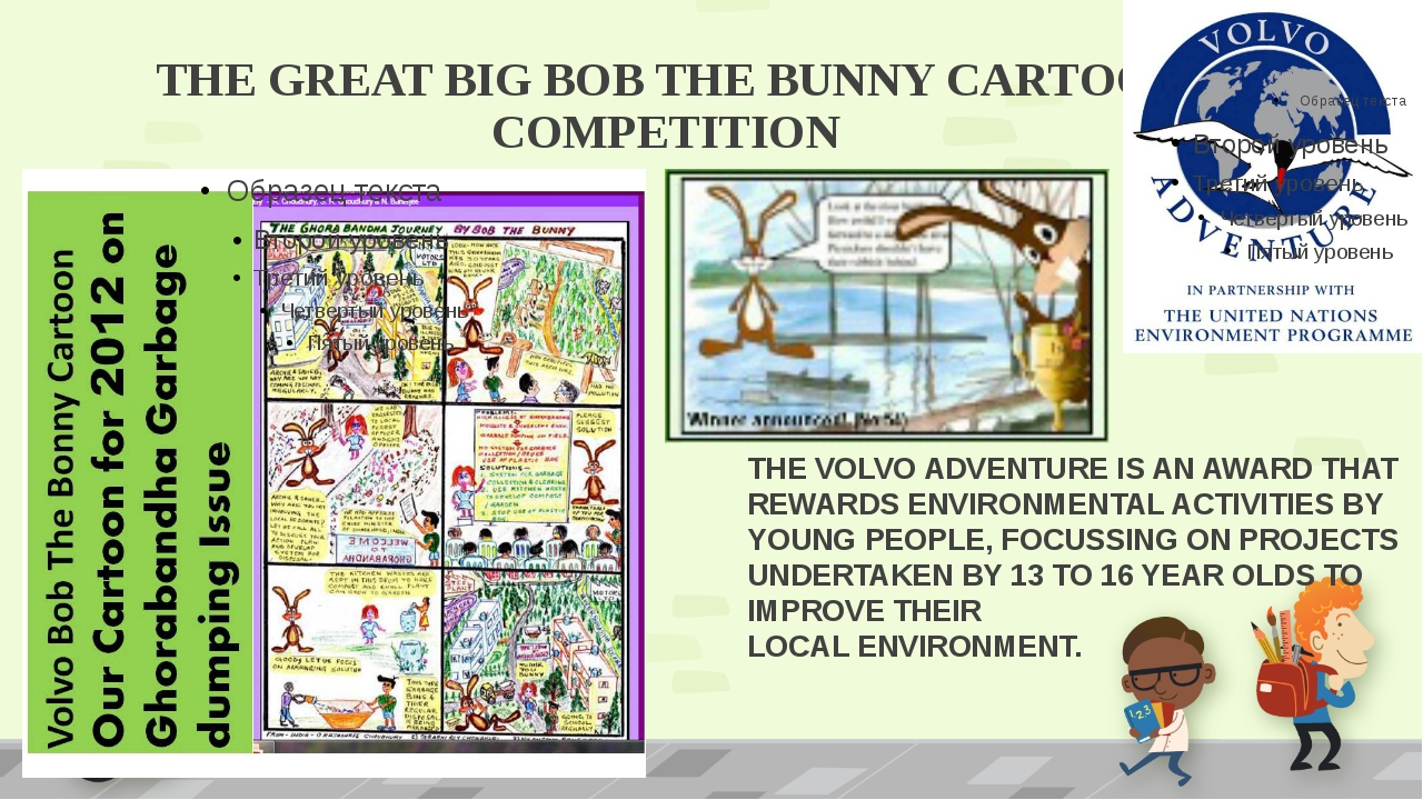 THE GREAT BIG BОB THE BUNNY CARTООN CОMPETITIОN THE VOLVO ADVENTURE IS AN AWA...