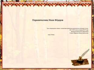 Первопечатник Иван Фёдоров Урок литературного чтения с элементами проблемно-э
