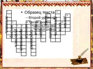 летопись нестор временных рукопись перья пергамент монахи ткань кожа чудес до