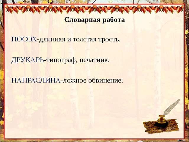 Словарная работа ПОСОХ-длинная и толстая трость. ДРУКАРЬ-типограф, печатник....