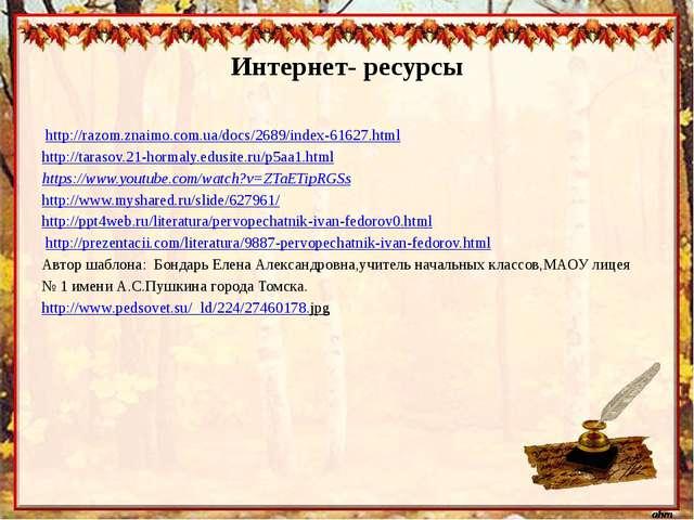Интернет- ресурсы http://razom.znaimo.com.ua/docs/2689/index-61627.html http:...