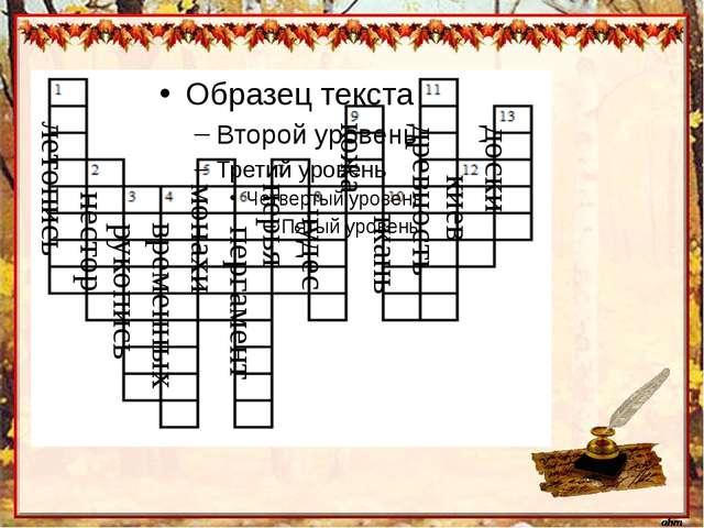 летопись нестор временных рукопись перья пергамент монахи ткань кожа чудес до...