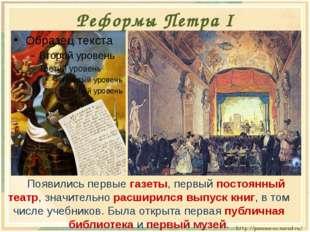 Появились первые газеты, первый постоянный театр, значительно расширился вы