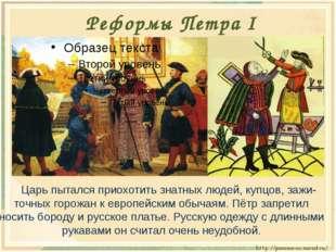 Царь пытался приохотить знатных людей, купцов, зажи-точных горожан к европе