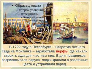 В 1722 году в Петербурге – напротив Летнего сада на Фонтанке – заработала в