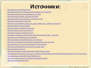 Источники: http://shuck.ucoz.ru/index/revizii/0-26 http://scteam.net/doc/1310