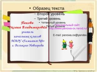 Панова Оксана Владимировна учитель начальных классов МАОУ «Гимназия №4» г. В