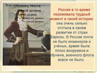 Россия в то время переживала трудный момент в своей истории: она очень силь