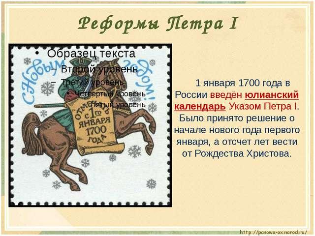 Реформы Петра I 1 января 1700 года в России введён юлианский календарь Указо...