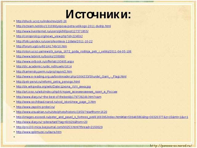 Источники: http://shuck.ucoz.ru/index/revizii/0-26 http://scteam.net/doc/1310...