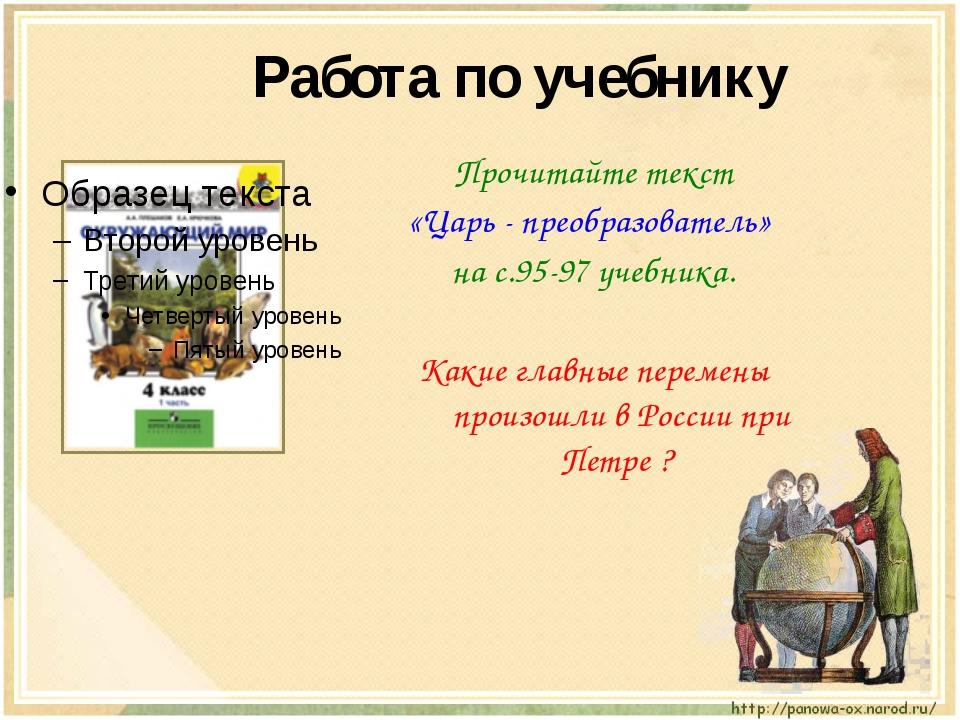 Работа по учебнику Прочитайте текст «Царь - преобразователь» на с.95-97 учеб...