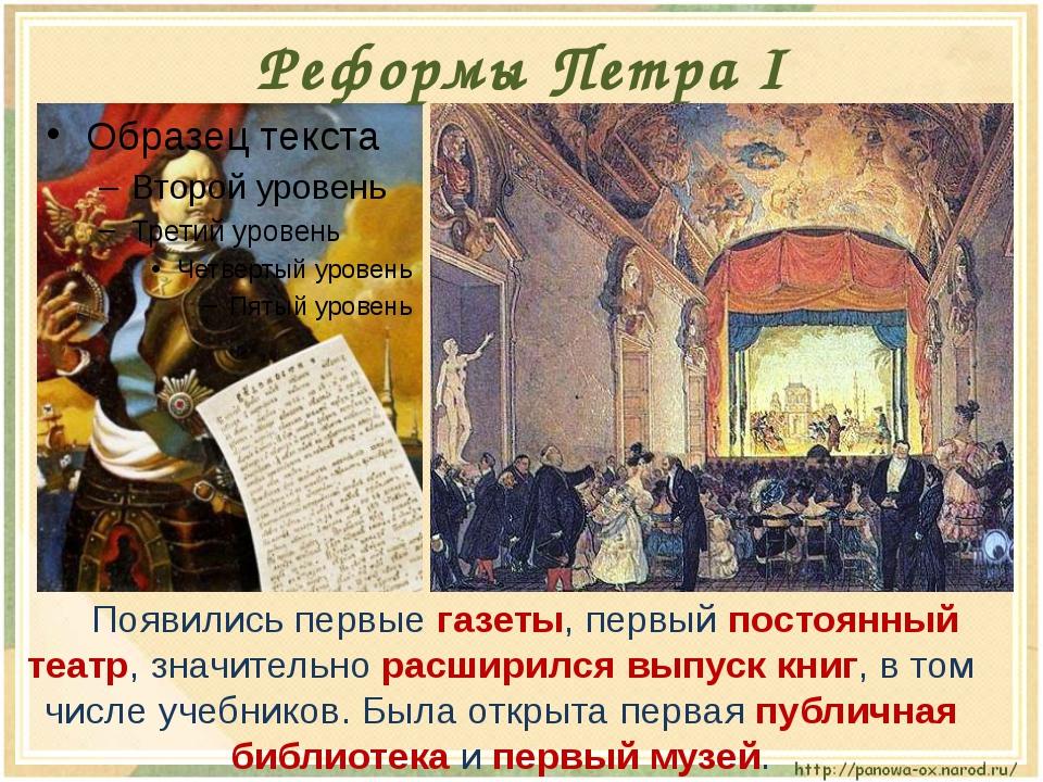 Появились первые газеты, первый постоянный театр, значительно расширился вы...