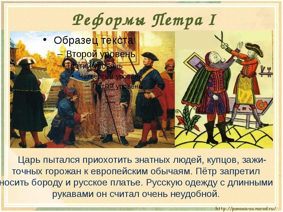Царь пытался приохотить знатных людей, купцов, зажи-точных горожан к европе...