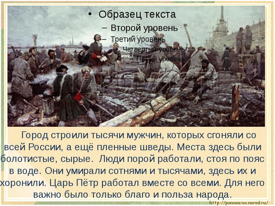 Город строили тысячи мужчин, которых сгоняли со всей России, а ещё пленные...