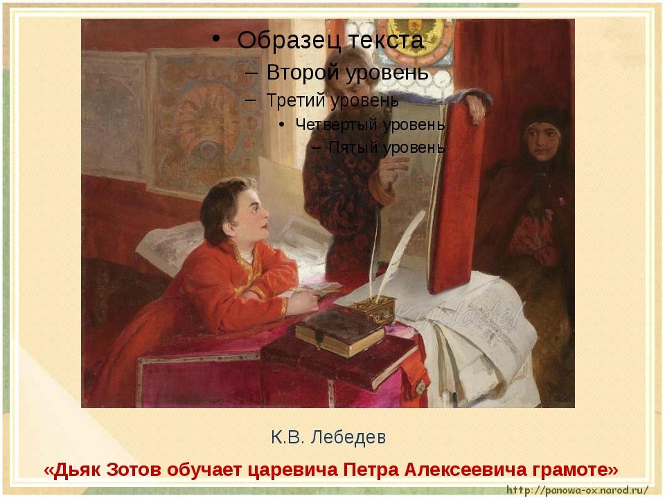 К.В. Лебедев «Дьяк Зотов обучает царевича Петра Алексеевича грамоте»
