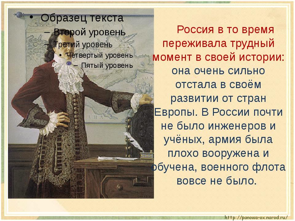Россия в то время переживала трудный момент в своей истории: она очень силь...