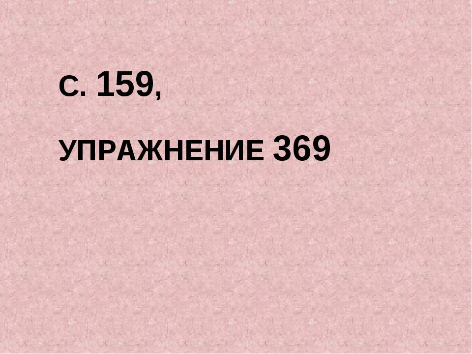 С. 159, УПРАЖНЕНИЕ 369