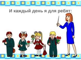 Учительский труд – это каждодневная работа со своими удачами и неудачами, поб
