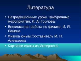 Литература Нетрадиционные уроки, внеурочные мероприятия. Л. А. Горлова. Внекл