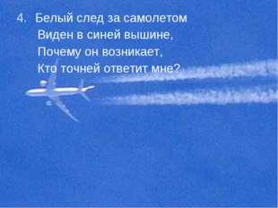 Белый след за самолетом Виден в синей вышине, Почему он возникает, Кто точней