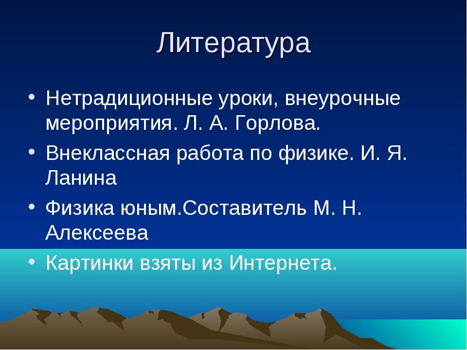 Литература Нетрадиционные уроки, внеурочные мероприятия. Л. А. Горлова. Внекл...