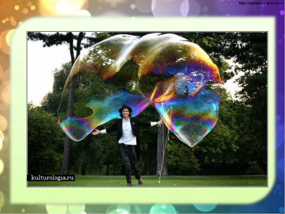 Как сделать большие пузыри в домашних условиях