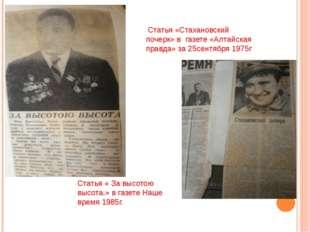 Статья « За высотою высота.» в газете Наше время 1985г. Статья «Стахановский